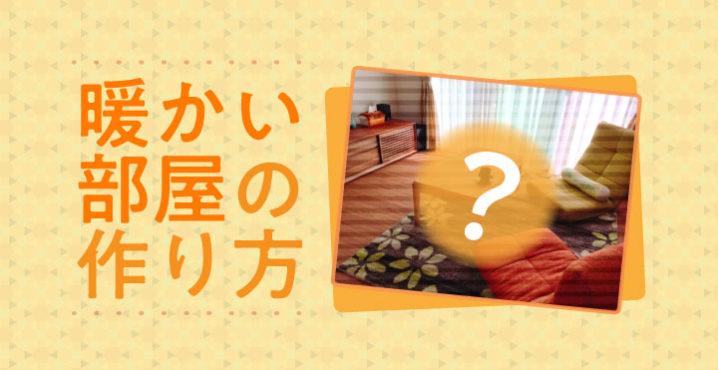 暖かい部屋は体温をキープできて快適!暖かい部屋の作り方を紹介!