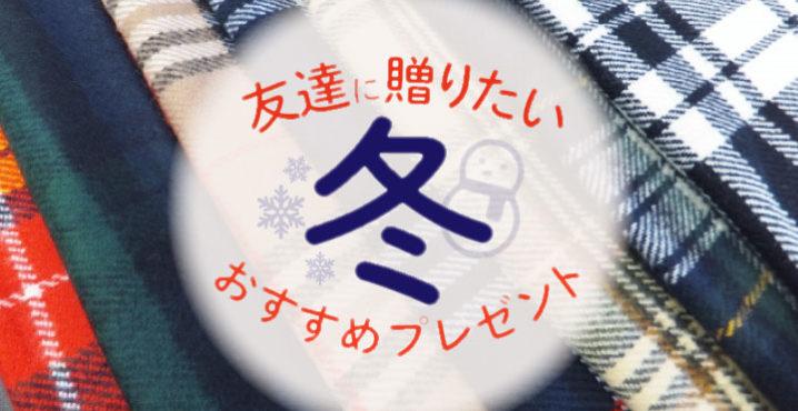 友達に冬のプレゼントを贈りたい!おすすめのプレゼントをご紹介!