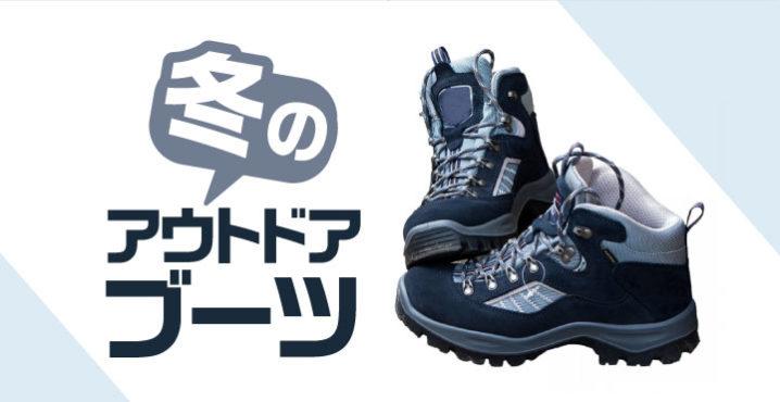 冬のアウトドアで履くブーツはこれで決まり!ブーツの選び方もご紹介