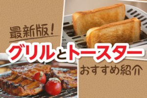 グリルとトースターのおすすめ【最新版】2つの機材の違いも解説!
