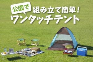 テントを公園で!?組み立て簡単ワンタッチテントの選び方とおすすめ