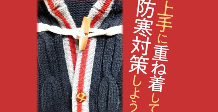 あなたは何枚重ね着してますか?防寒対策の服装とその正しい着方!