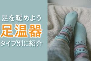 足を暖める家電といえば足温器!タイプ別に紹介します