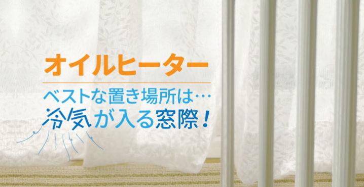 オイルヒーターの置く場所は冷気が入ってくる窓際がベスト!