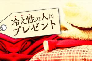 冷え性の方に喜ばれるプレゼントは?おすすめのグッズを紹介します!