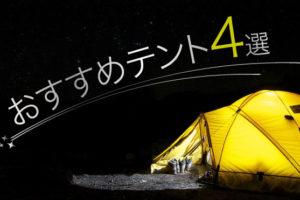 おすすめのテント4選!5人用で大きなものでも組み立て時間15秒!?