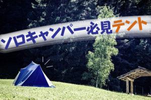 テント【1人用】のおすすめは?ソロキャンパー必見のテントをご紹介