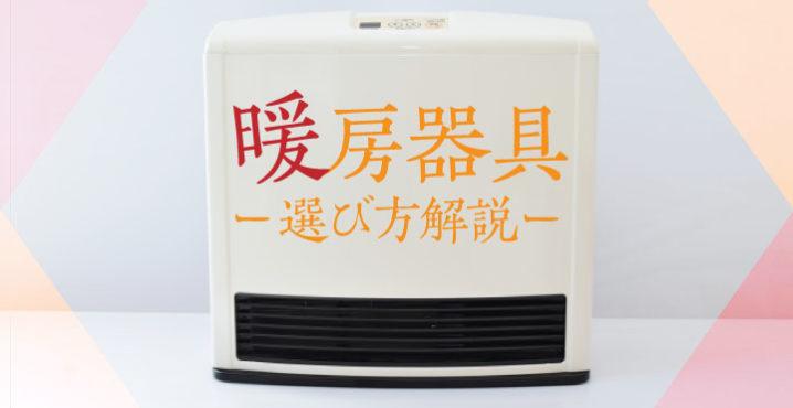 暖房器具は選び方が大切!ライフスタイルと用途を考えて選択しよう