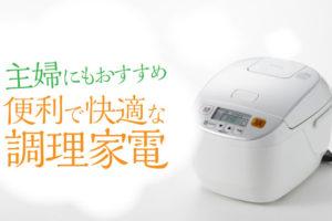 普段の家事をもっと快適に!主婦にもおすすめ便利な調理家電