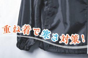 寒さ対策には服の重ね着が効果的!正しい重ね着で暖かい冬にしよう!