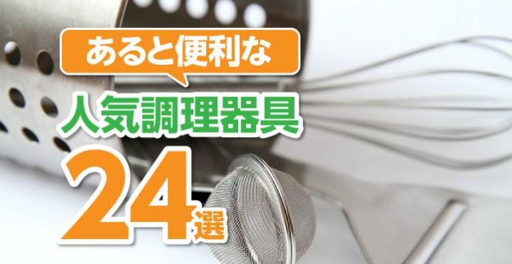 あると便利な調理器具で効率的に調理を!シーン別の人気グッズ24選