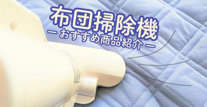 布団掃除機まるわかり!便利な機能とおすすめ商品をご紹介。