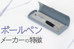 【ボールペンのさまざまなメーカー】-特徴などをご紹介します!!