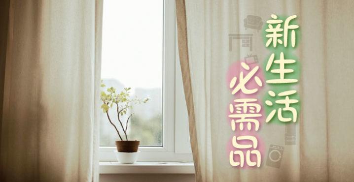【新生活に必要なもの特集】新生活スタートのため必要な商品をご案内