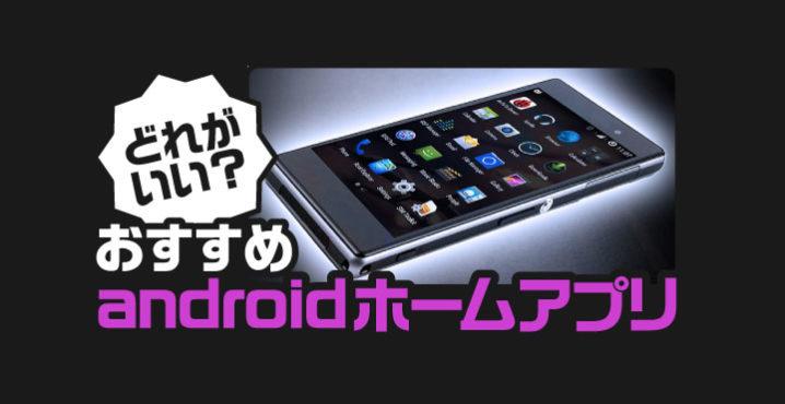 どれをダウンロードしたらいい?android-ホームアプリのおすすめ13選!