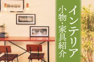 インテリアのおしゃれなもの特集!小物や家具をまとめて紹介します!