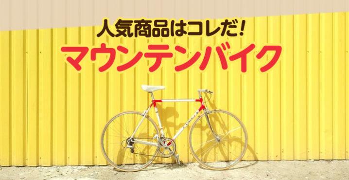 マウンテンバイクのおすすめ人気商品を用途ごとにまとめて紹介!