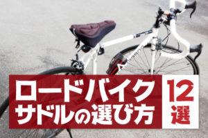ロードバイクのサドルの選び方は?痛みを解消する方法とおすすめ12選