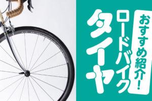 ロードバイクタイヤおすすめ16選!シーンごとにおすすめを紹介!