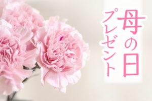 母の日のプレゼントのおすすめをご紹介!感謝の気持ちを伝えよう
