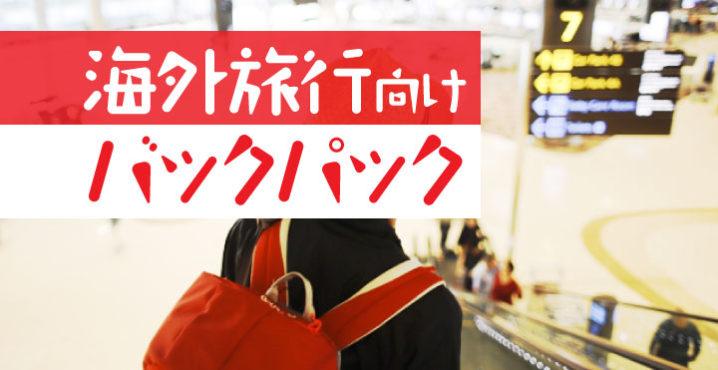 海外旅行向けバックパックの選び方のポイントとおすすめ商品14選