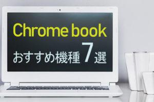 Chromebookのおすすめ7選!正しく理解してお気に入りの機種を見つけよう!