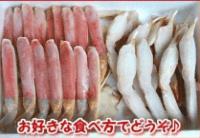 カット生ズワイガニ詰め合わせ 1.2kg(生冷凍)