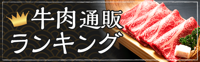 肉通販ランキング