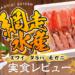 【実食レビュー】網走水産の口コミ評判|ズワイ・タラバ・毛ガニの身入りや大きさ・カニの品質を徹底検証